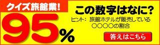 95%.jpg