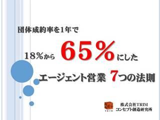 【チャネル別攻略】成約率68%のエージェント営業.jpg