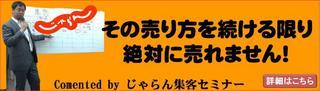 じゃらんセミナー-1.jpg