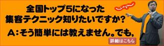 じゃらんセミナー3-1.jpg