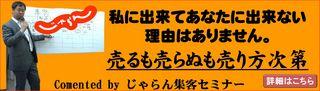 じゃらんセミナー4.jpg