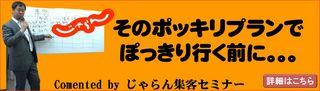 じゃらんセミナー5.jpg