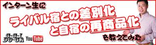 インターン生にライバル宿との差別化のコピー.jpg
