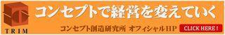 コンセプト創研ブログ-4.jpg