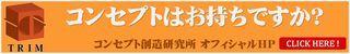 コンセプト創研ブログ3-2.jpg