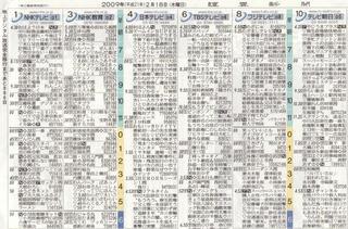 テレビ番組表.jpg