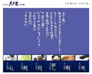 大戸屋HP.jpg