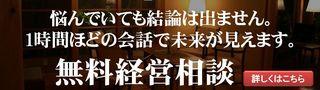 muryoukeieisoudan.jpg