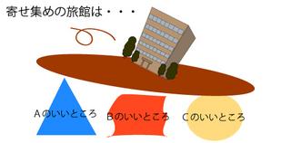 yoseatume.jpg